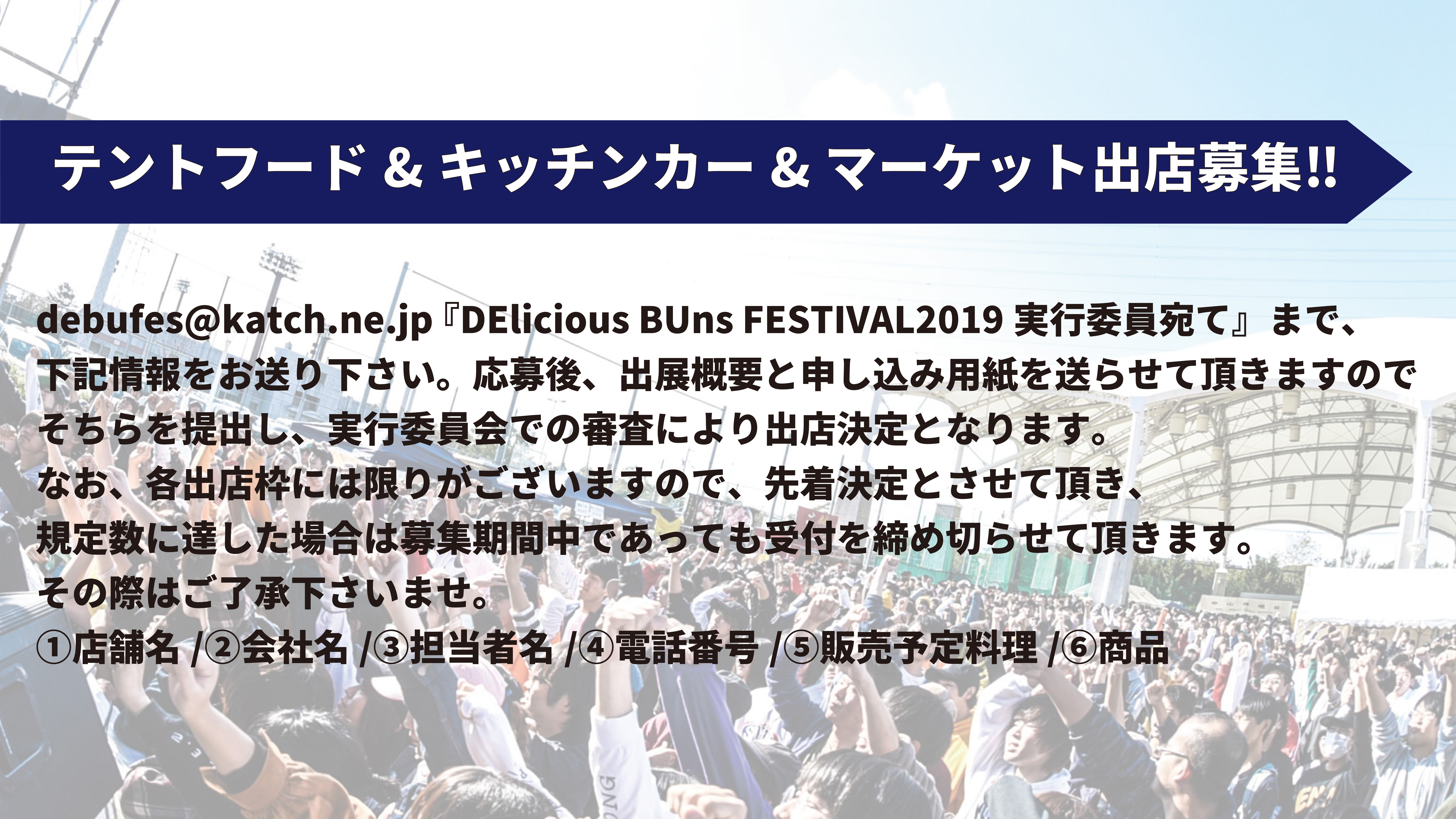 DEBUFES19_HP用_アートボード 1 のコピー 2